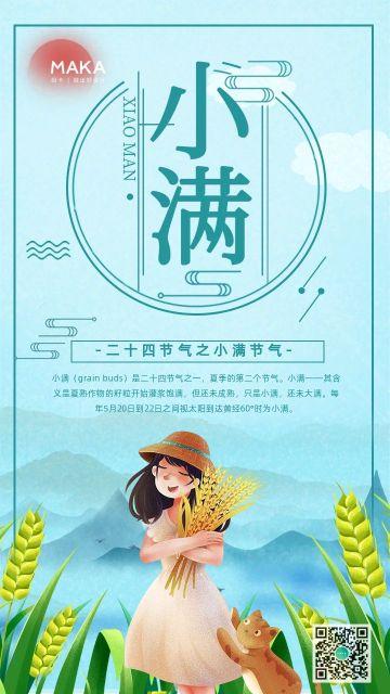 蓝色清新小满节日宣传手机海报
