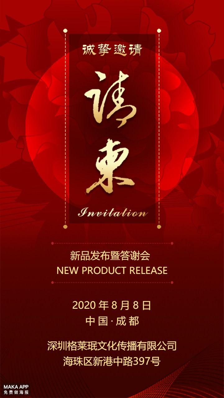 大红牡丹中国风商务高端大气邀请函请柬请帖