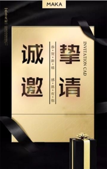 新年邀请函/高端奢华邀请函