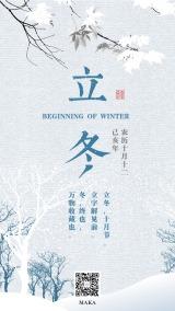 立冬节气2019蓝色简约新中式大气企业宣传海报