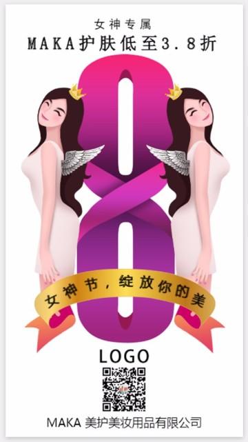 红色简约三八女神节企业店铺形象推广宣传视频