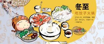 灰色卡通中国风冬至节气日签公众号首图