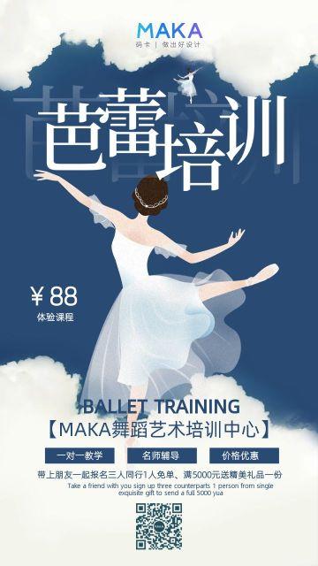 蓝色卡通寒暑假兴趣班之舞蹈培训班宣传手机海报