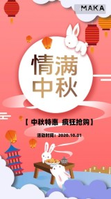 中秋国庆红色大气卡通风节日促销视频模板