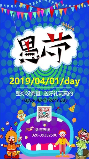 蓝色卡通手绘4.1愚人节活动邀请函宣传海报