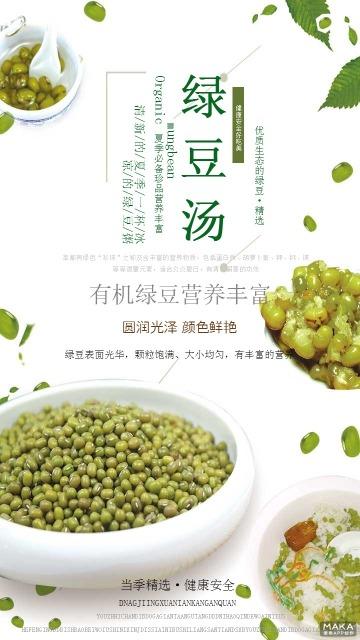 绿豆·美食·当季·安全·营养食品宣传海报