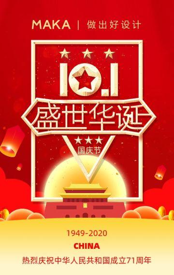 简约十一国庆节盛世华诞宣传H5