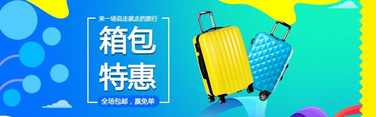 天猫年终促销,全场店铺箱包用品特惠全场包邮店铺宣传推广banner