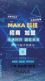 蓝色科技感星辰招商加盟海报