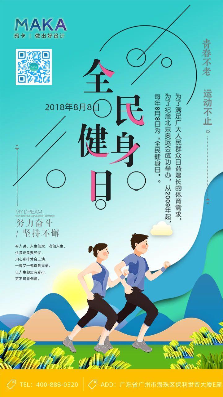 蓝色8.8清新简约全民健身手机海报
