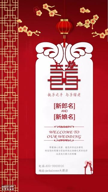 红色喜庆中式婚礼婚庆请帖请柬海报