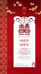 中式婚礼婚庆请帖请柬喜帖囍灯笼中国红邀请函通用海报-jackalcome