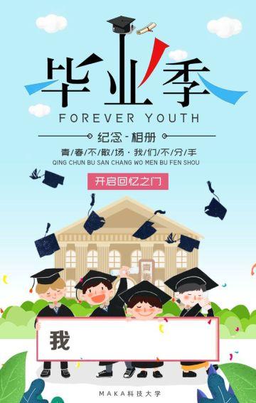 蓝色卡通毕业相册校园生活手机海报
