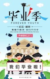 蓝色清新插画设计风格毕业季毕业相册宣传H5