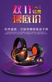 双11 双12产品推广促销