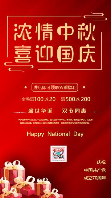 大红色中国风国庆主题促销海报