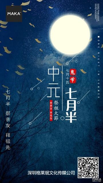 中元节祈福星空月景简约大气蓝色风格