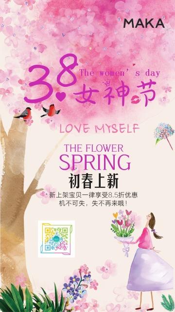 女神节3.8女王节唯美浪漫女人节