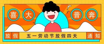五一劳动节放假通知时尚炫酷风格放假通知等微信公众号封面大图