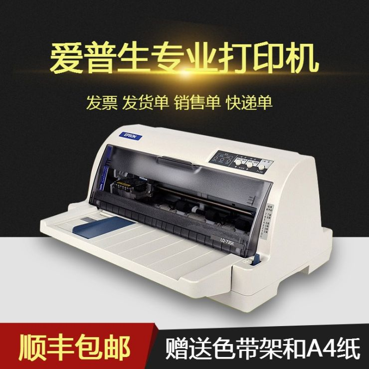 简单大气顺丰包邮免费赠送专业打印机主图