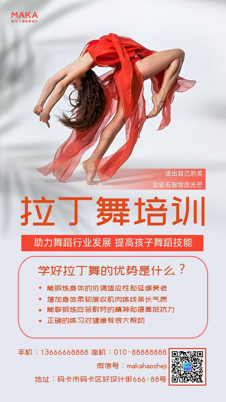 高端简约拉丁舞优势普及招生海报