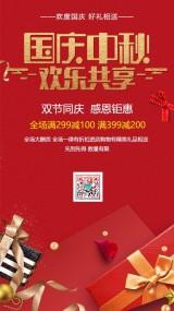 国庆双节中秋节八月十五传统习俗 月饼促销美食 祝福贺卡 通用二维码朋友圈创意海报