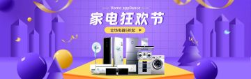 紫色家用电器促销宣传banner