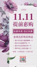 简约小清新双十一产品上新商家促销活动购物狂欢节限时抢购备战双十一光棍节宣传海报