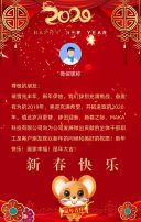 2020中国风红色喜庆新年鼠年春节拜年祝福贺卡企业宣传H5