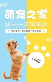 黄色卡通可爱宠物店宣传H5