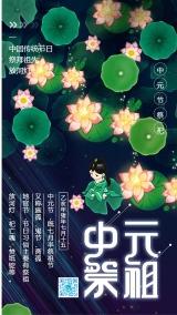 绿色简约荷花中元节思故祭祖海报