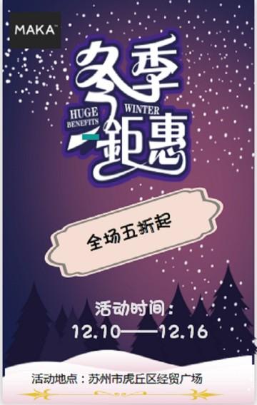 冬季特惠,冬季商品促销,精彩活动,商品打折,精彩奖品