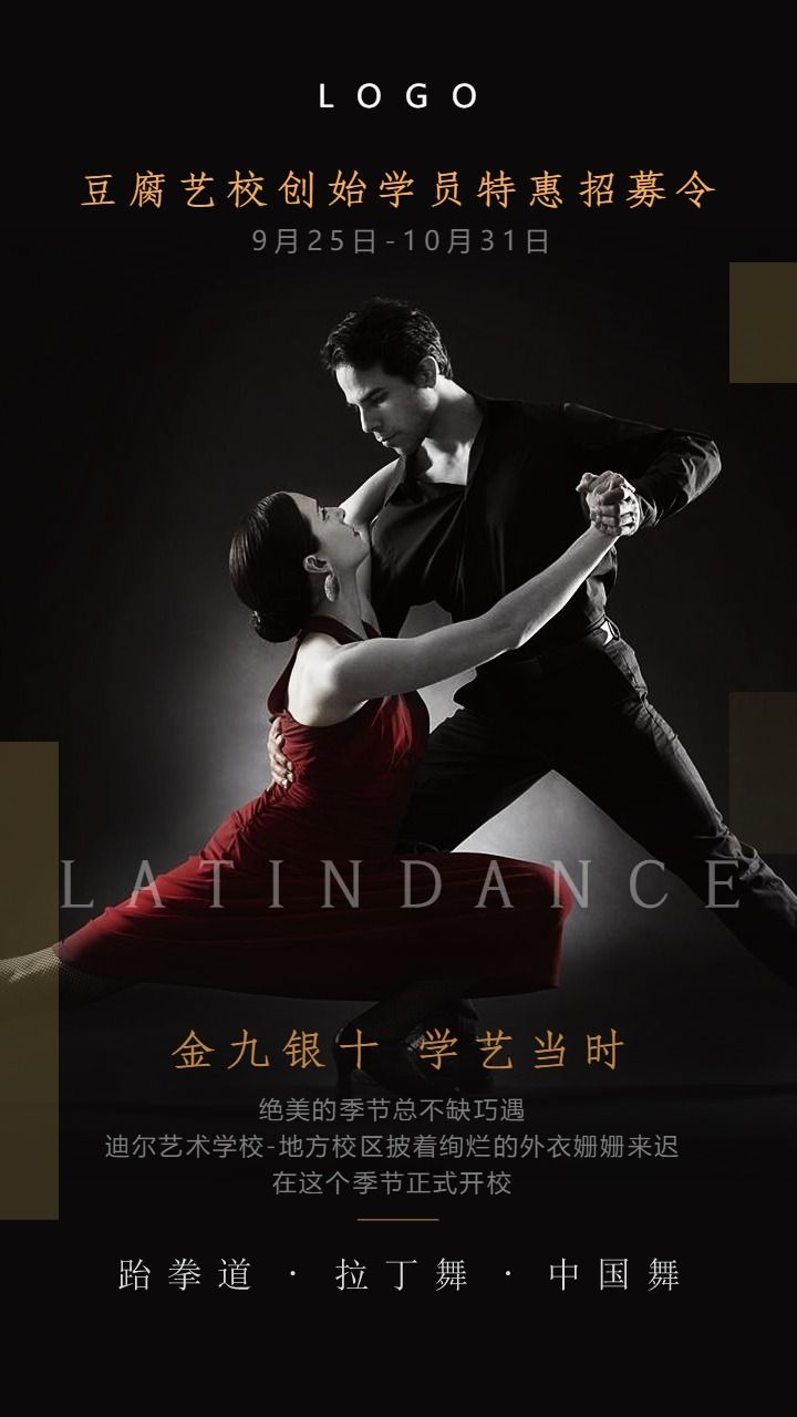 拉丁舞蹈培训招生宣传海报