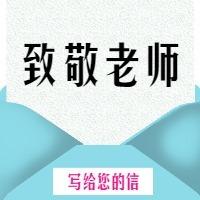 蓝色简约扁平毕业季类宣传致敬老师宣传文章封面次图