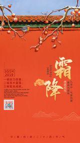 简约文艺传统二十四节气之霜降日签宣传海报