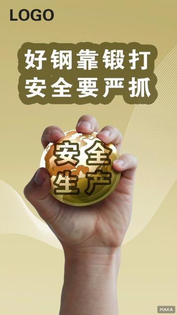 黄色简约企业文化安全生产宣传手机海报