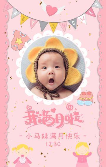粉红卡通宝宝满月相册翻页H5