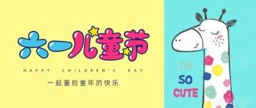 黄色简约六一儿童节节日宣传公众号首图