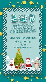 蓝色小清新圣诞节幼儿园亲子活动邀请函海报