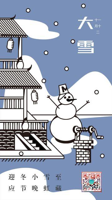 雪人节气大雪个人早晚安日签心情海报