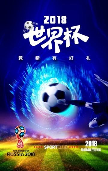 世界杯宣传 竞猜有礼 邀请函 观看世界杯