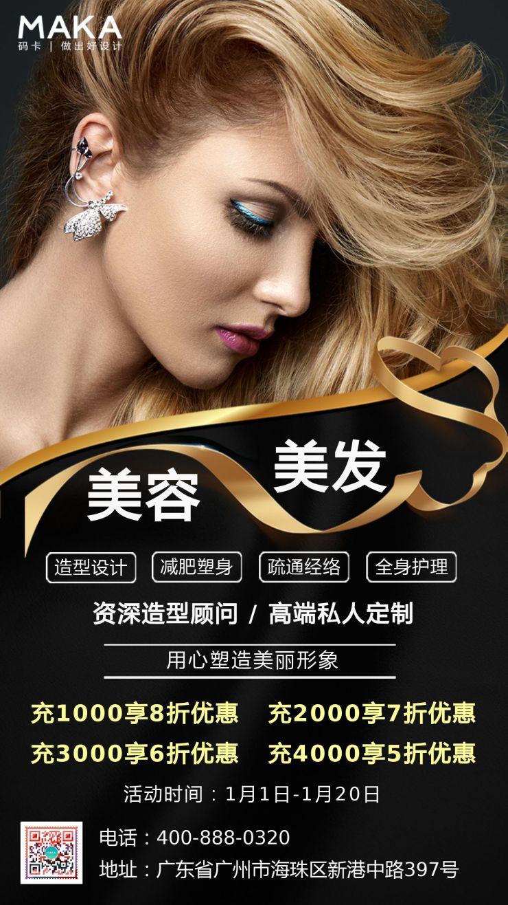 黑色简约时尚美容美发店促销宣传海报