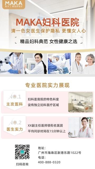 医院介绍妇科妇女医疗医院介绍宣传海报