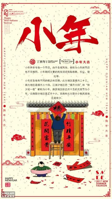 中国风小年贴对联海报设计