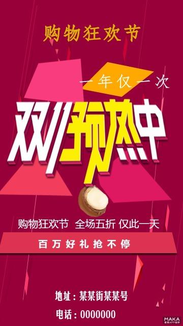 双十一购物狂欢节海报风格粉色