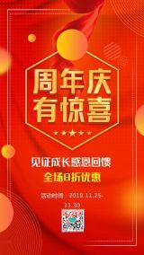 红色大气周年庆感恩回馈企业通用邀请函海报