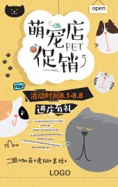 宠物店促销    宠物店开业活动   猫猫狗狗