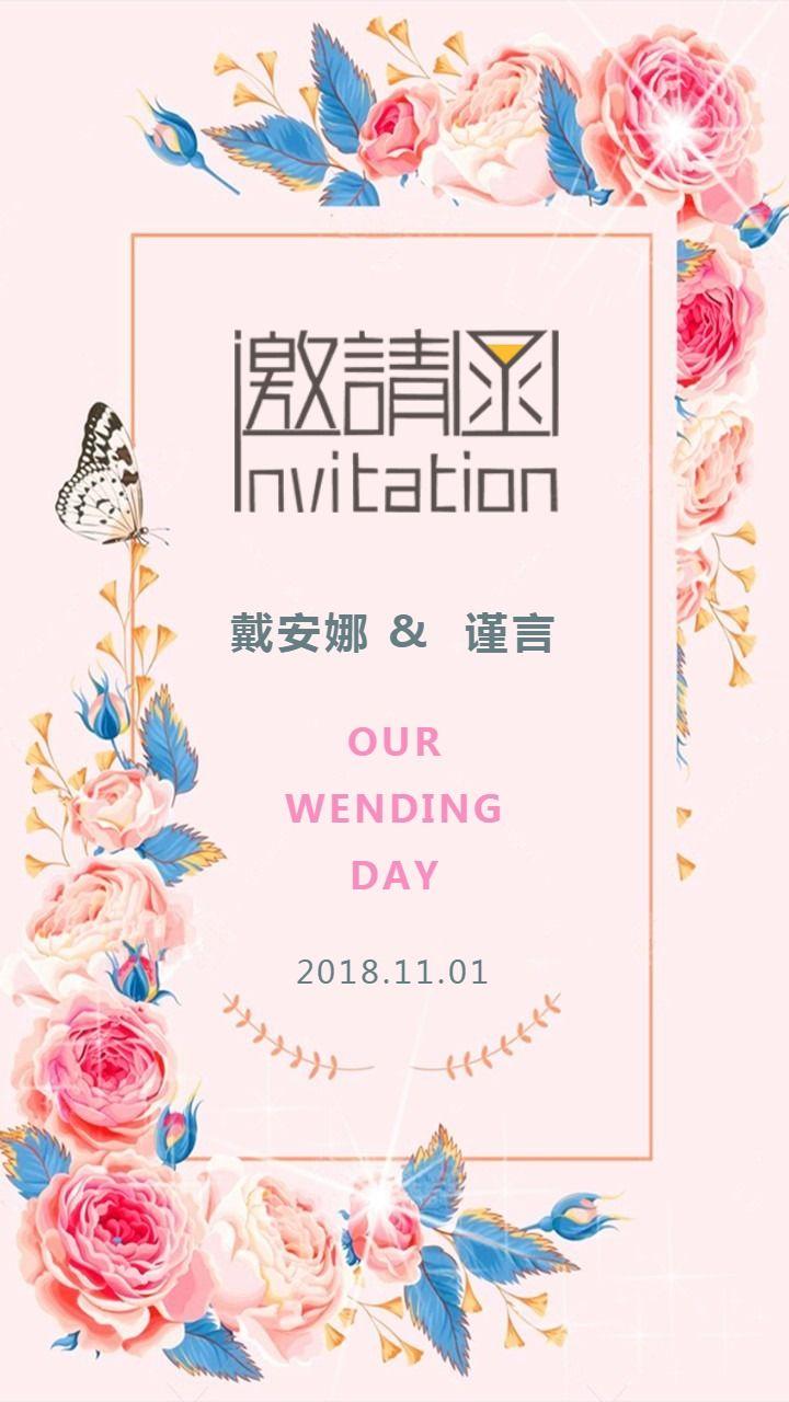请帖请柬婚礼邀请函 浪漫通用海报