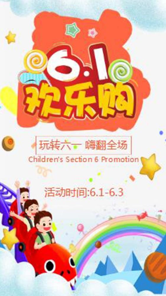 六一儿童节活动促销宣传视频