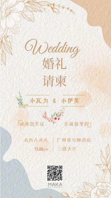 婚礼粉色清新请柬邀请函H5海报